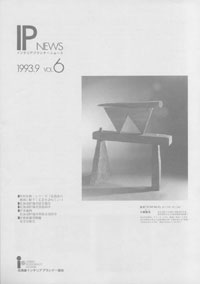 IP NEWS Vol.6