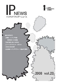 IP NEWS Vol.23