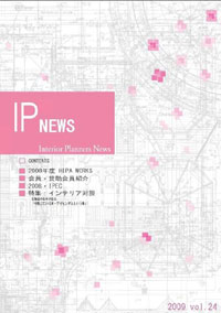IP NEWS Vol.24