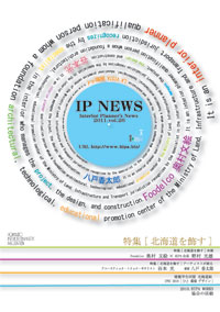 IP NEWS Vol.26
