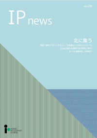 IP NEWS Vol.28