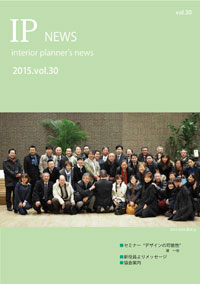 IP NEWS Vol.30